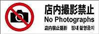 標識スクエア 「 店内撮影禁止 」 ヨコ・大【ステッカー シール】 400x138㎜ CFK2110 8枚組