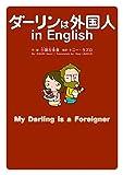 ダーリンは外国人 in English (コミックエッセイ)
