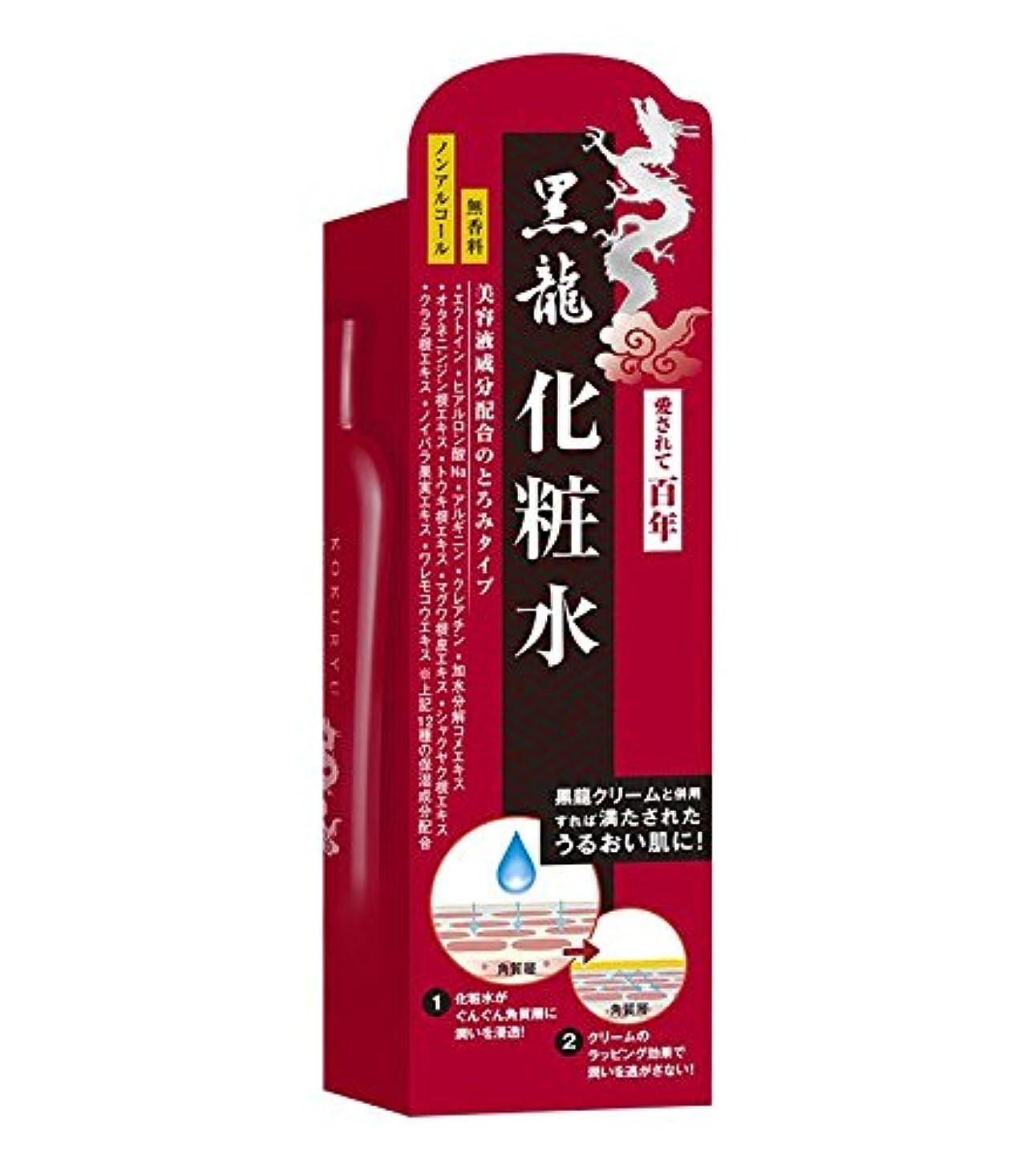ぴかぴか隔離分析的な黒龍 化粧水 150ml