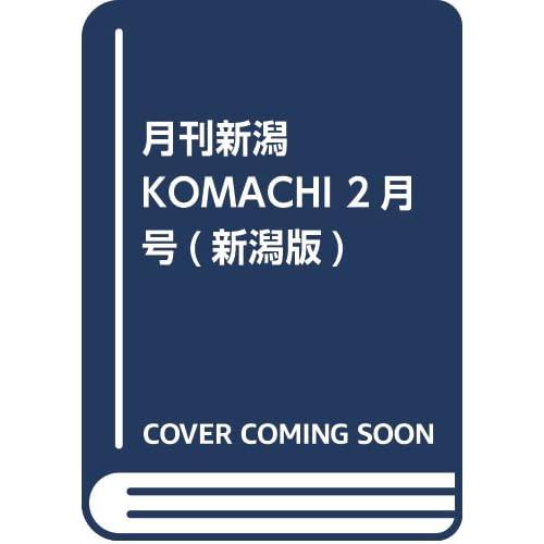月刊新潟KOMACHI 2月号(新潟版)