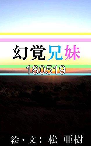 幻覚兄妹-180519『恐竜の鼻くそ』