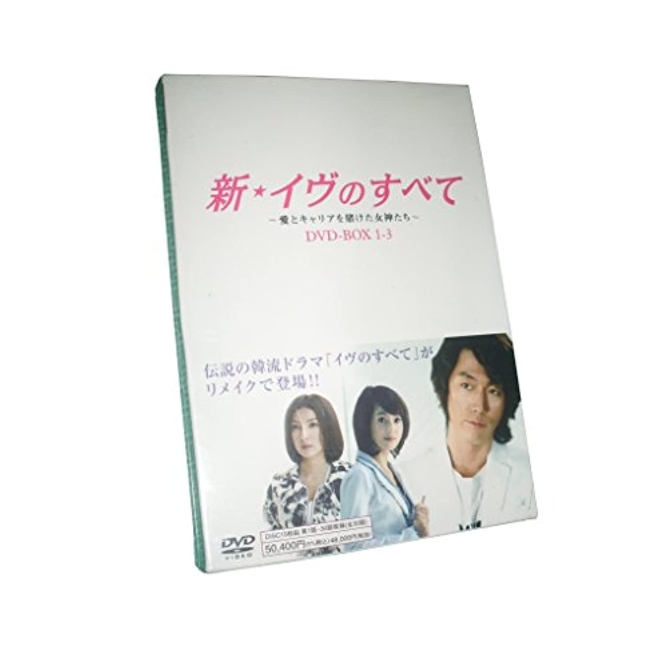 ローブ気をつけてスカルク新・イヴのすべて ~愛とキャリアを賭けた女神たち~ BOX1-3 2011主演: チャン・ヒョク