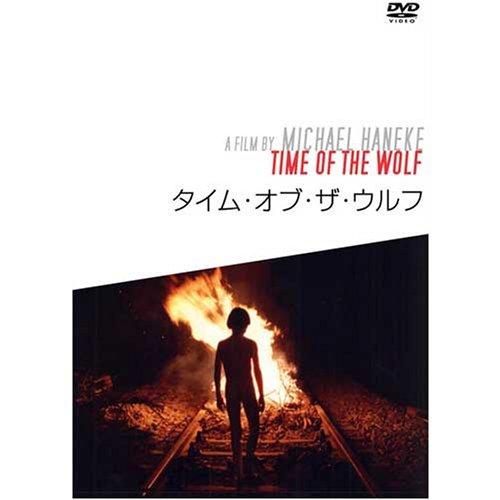 タイム・オブ・ザ・ウルフ [DVD]の詳細を見る