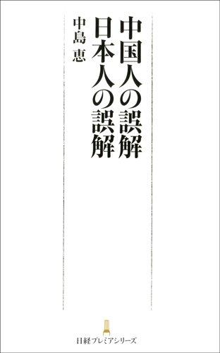 中国人の誤解 日本人の誤解 (日経プレミアシリーズ)