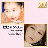 天使・想(シアン) NEW EDITION+Natural Beauty