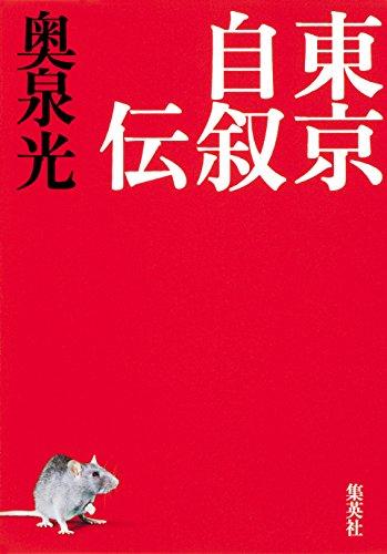 東京自叙伝 (集英社文芸単行本)の詳細を見る