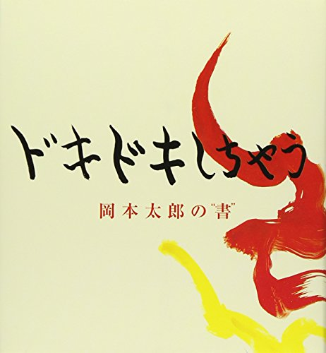 """ドキドキしちゃう―岡本太郎の""""書"""" (小学館クリエイティブビジュアルブック)"""