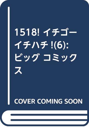 1518! イチゴーイチハチ!(6): ビッグ コミックス