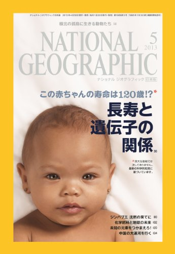 NATIONAL GEOGRAPHIC (ナショナル ジオグラフィック) 日本版 2013年 05月号 [雑誌]の詳細を見る