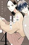 私の正しいお兄ちゃん 分冊版(4) (BE・LOVEコミックス)