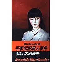 平家伝説殺人事件 (KOSAIDO BLUE BOOKS)