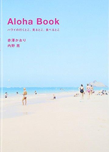 Aloha Book—ハワイの行くとこ、見るとこ、食べるとこ