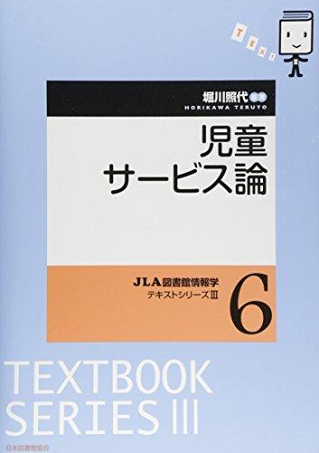 児童サービス論 (JLA図書館情報学テキストシリーズ 3-6)