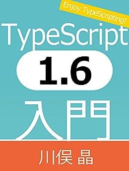 [川俣晶]のTypeScript 1.6入門