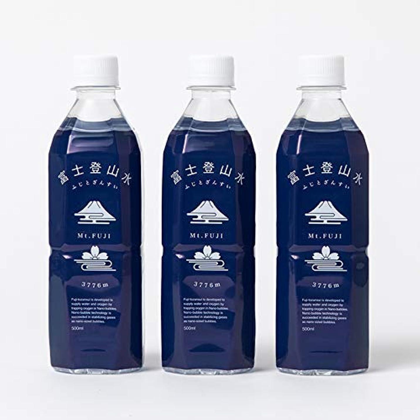 コンテンポラリー赤外線ナサニエル区富士登山水 [ 500ml : 24本 / 箱 ] バナジウム含有 ( 酸素ナノバブル水 ) 天然水 飲料水