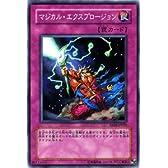 遊戯王カード マジカル・エクスプロージョン / エキスパート・エディションVol.4(EE4)