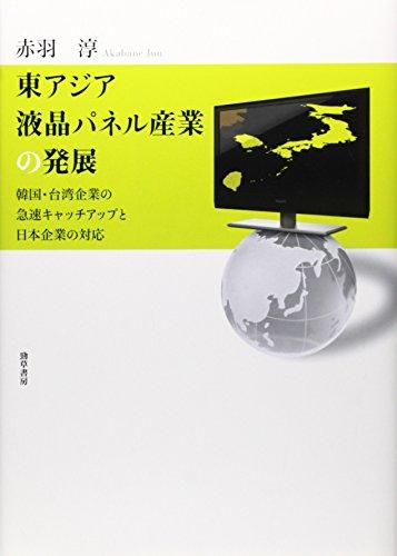 東アジア液晶パネル産業の発展: アジア後発企業の急速キャッチアップと日本企業の対応