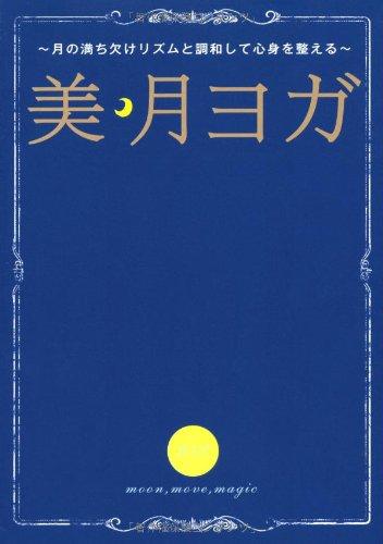 美・月ヨガ ~月の満ち欠けリズムと調和して心身を整える~ (美人開花シリーズ)の詳細を見る