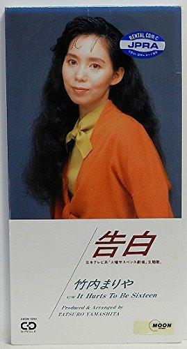 告白/竹内まりや,カラオケ・歌詞検索|JOYSOUND.com