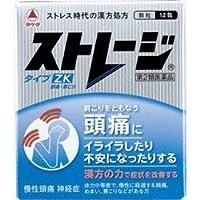 【第2類医薬品】ストレージタイプZK 12包 ×4