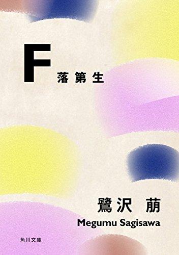 F 落第生 (角川文庫)の詳細を見る