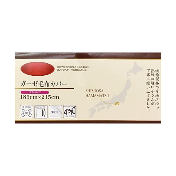 メリーナイト 日本製 綿100% ガーゼ 毛布...の紹介画像5