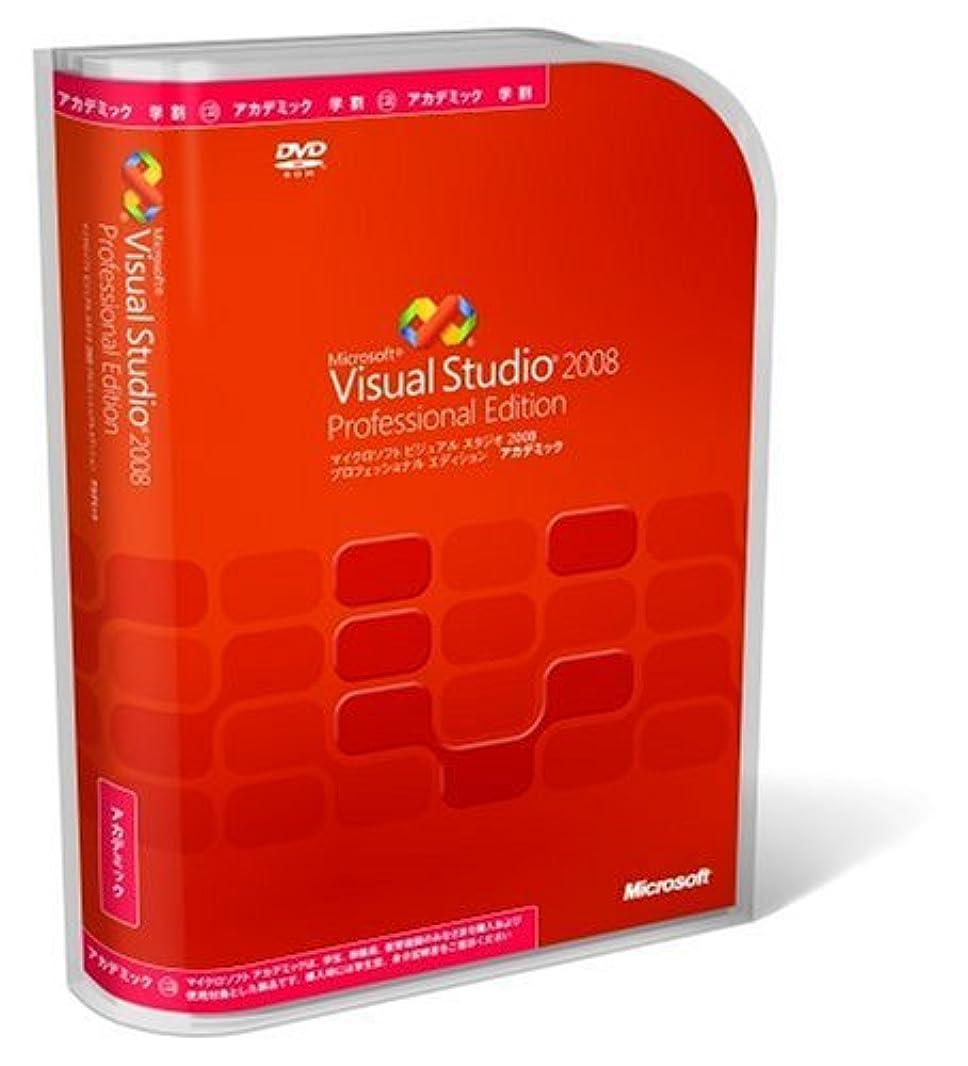 叙情的な対立サポートVisual Studio 2008 Professional Edition アカデミック