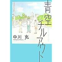 青空チルアウト (ダ・ヴィンチ ブックス)