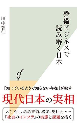 [画像:警備ビジネスで読み解く日本 (光文社新書)]