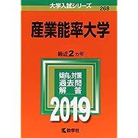 産業能率大学 (2019年版大学入試シリーズ)