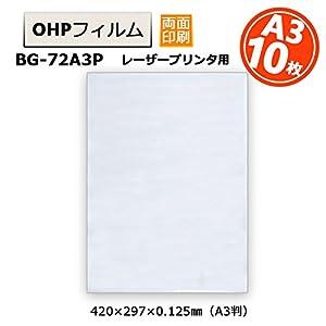 folex OHPフィルム A3 レーザープリンタ用 BG-72A3P 10枚入