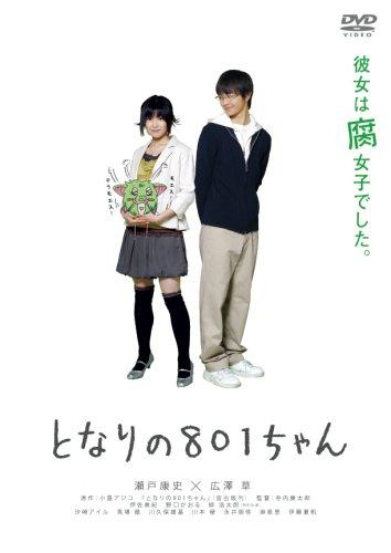 となりの801ちゃん [DVD]