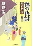 偽の仇討 闇御庭番(六) (光文社時代小説文庫)