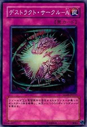 遊戯王 GLAS-JP077-N 《デストラクト・サークル-A》 Normal