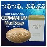 『ゲルマニウムマッド美容石鹸』つるつる!ぷるぷる!弾力肌!ゲルマニウムソープ!