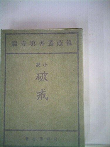 近代文学館〈〔37〕〉破戒―名著複刻全集 (1968年)