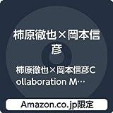 【Amazon.co.jp限定】柿原徹也×岡本信彦Collaboration Mini Album(豪華盤) (L判ブロマイド付)