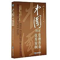 中国管理咨询优秀案例(2018)