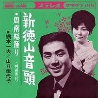 新徳山音頭 (MEG-CD)