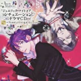 PSPソフト 「 ジュエリック・ナイトメア 」 シチュエーションドラマCD Vol.3 ~ アレキサンドライト&オールジュエル ~/
