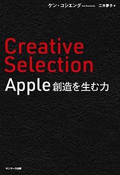 [ケン・コシエンダ]のCreative Selection Apple 創造を生む力