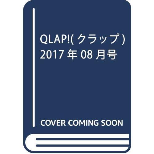 QLAP!(クラップ) 2017年 08 月号 [雑誌]