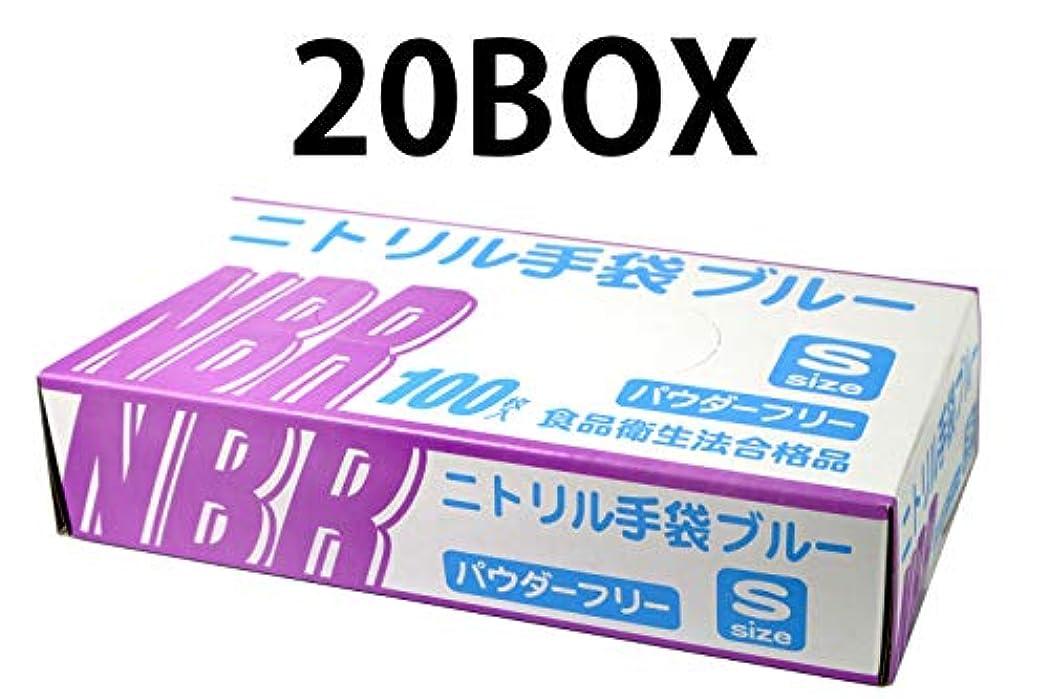 罪掘る誓約使い捨て手袋 ニトリル グローブ ブルー 食品衛生法合格品 粉なし 100枚入×20個セット Sサイズ