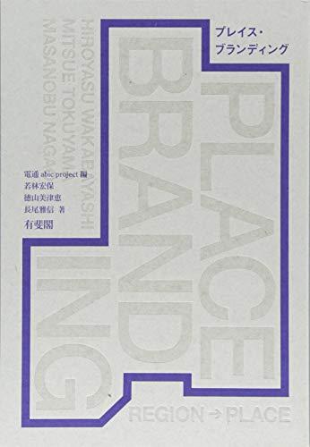 """プレイス・ブランディング -- 地域から""""場所"""