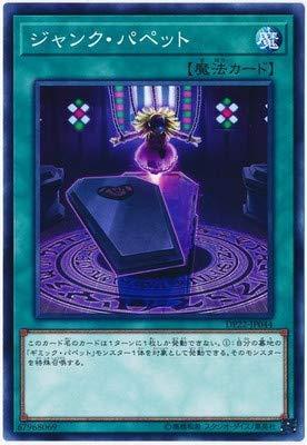 遊戯王/第10期/DP22-JP044 ジャンク・パペット