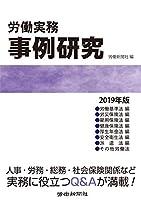 労働実務事例研究 2019年版