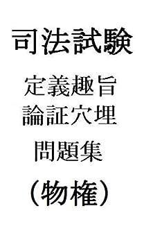 [studyweb5]の司法試験定義趣旨論証穴埋問題集(物権)