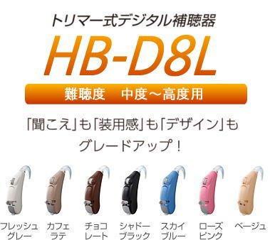 耳かけ型 トリマー式デジタル補聴器 HB-D8L