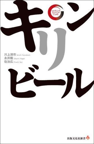 キリンビール (出版文化社新書 リーディング・カンパニーシリーズ)の詳細を見る