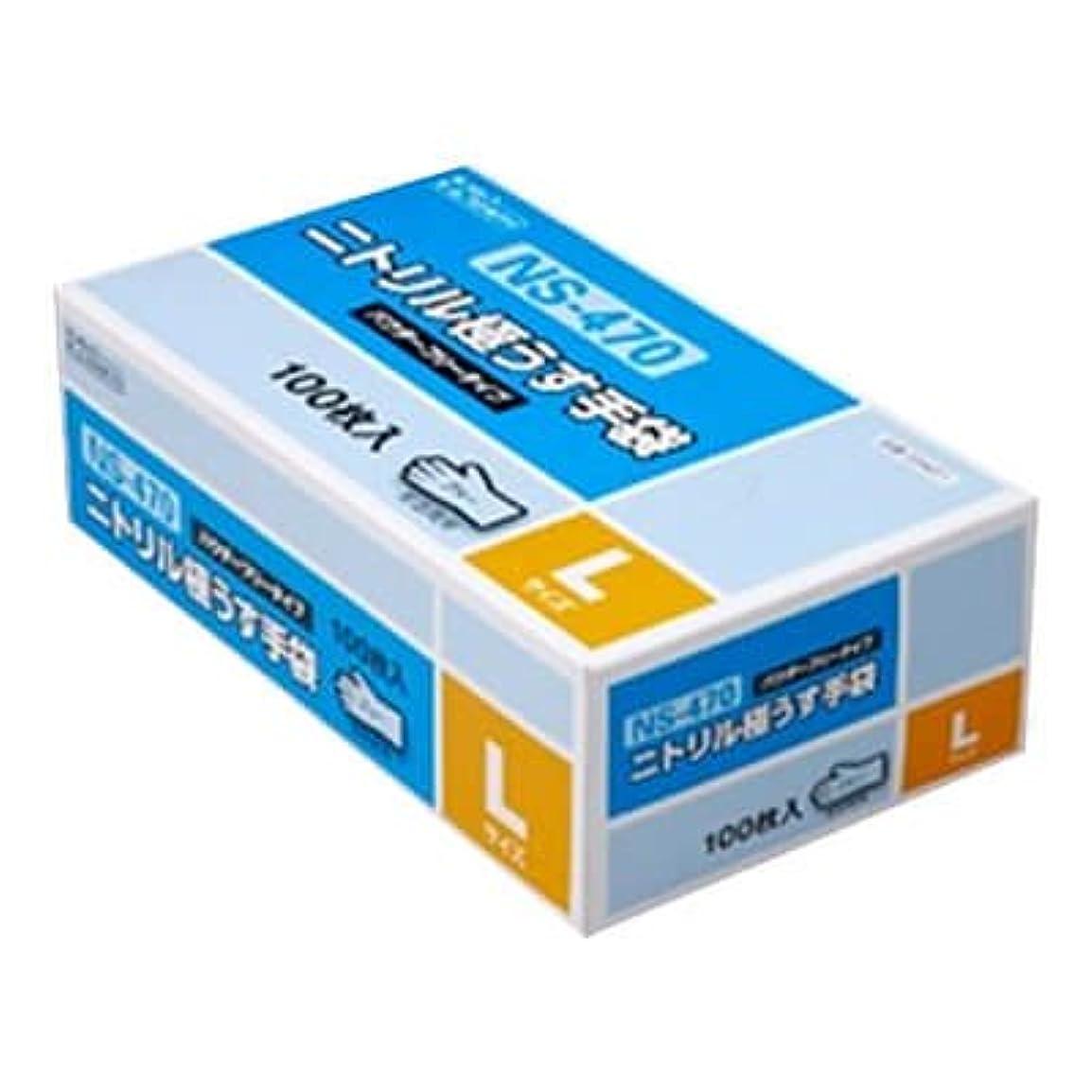 毎年魔女卵【ケース販売】 ダンロップ ニトリル極うす手袋 粉無 L ブルー NS-470 (100枚入×20箱)